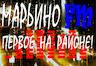 МАРЬИНО FM 105.4 Москва