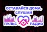 Пульс Радио 103.8 FM Йошкар-Ола