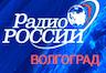 Радио России 70.43 ФМ (Волгоград)
