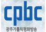 광주평화방송 라디오 FM 99.9