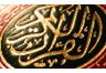 Urdu islamic Lectures Ch1