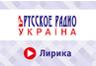 Лирика Русского Радио