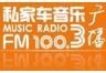 温州私家车音乐广播